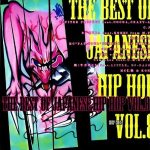 The Best Of Japanese Hip Hop Vol.8